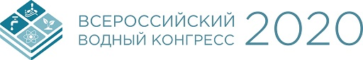 Всероссийский Водный Конгресс-2020 - Водные ресурсы – национальные приоритеты и задачи